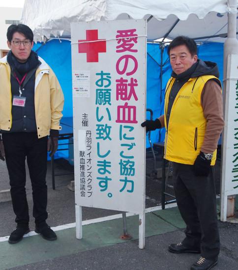 第2回献血事業