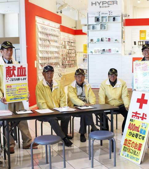 【2015】第2回献血事業イオン扶桑店