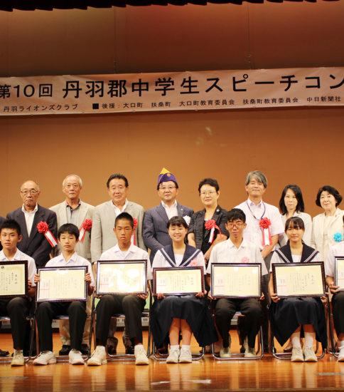 第10回丹羽郡中学生スピーチコンテスト