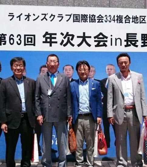 334複合地区第63回地区年次大会 in 長野