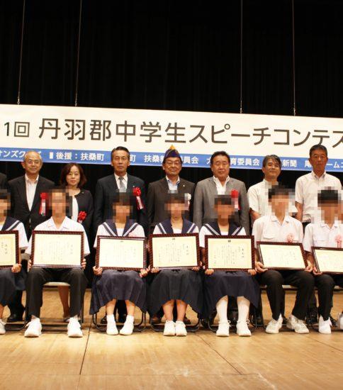 第11回丹羽郡中学校スピーチコンテスト