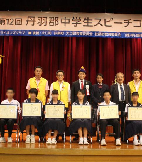 第12回丹羽郡中学生スピーチコンテスト