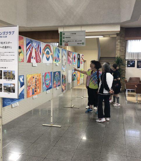 【2019】第32回ライオンズ国際平和ポスター掲示
