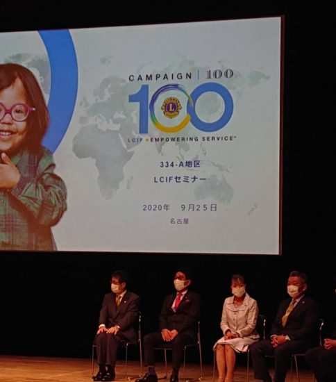 【2020】334-A地区LCIFセミナー