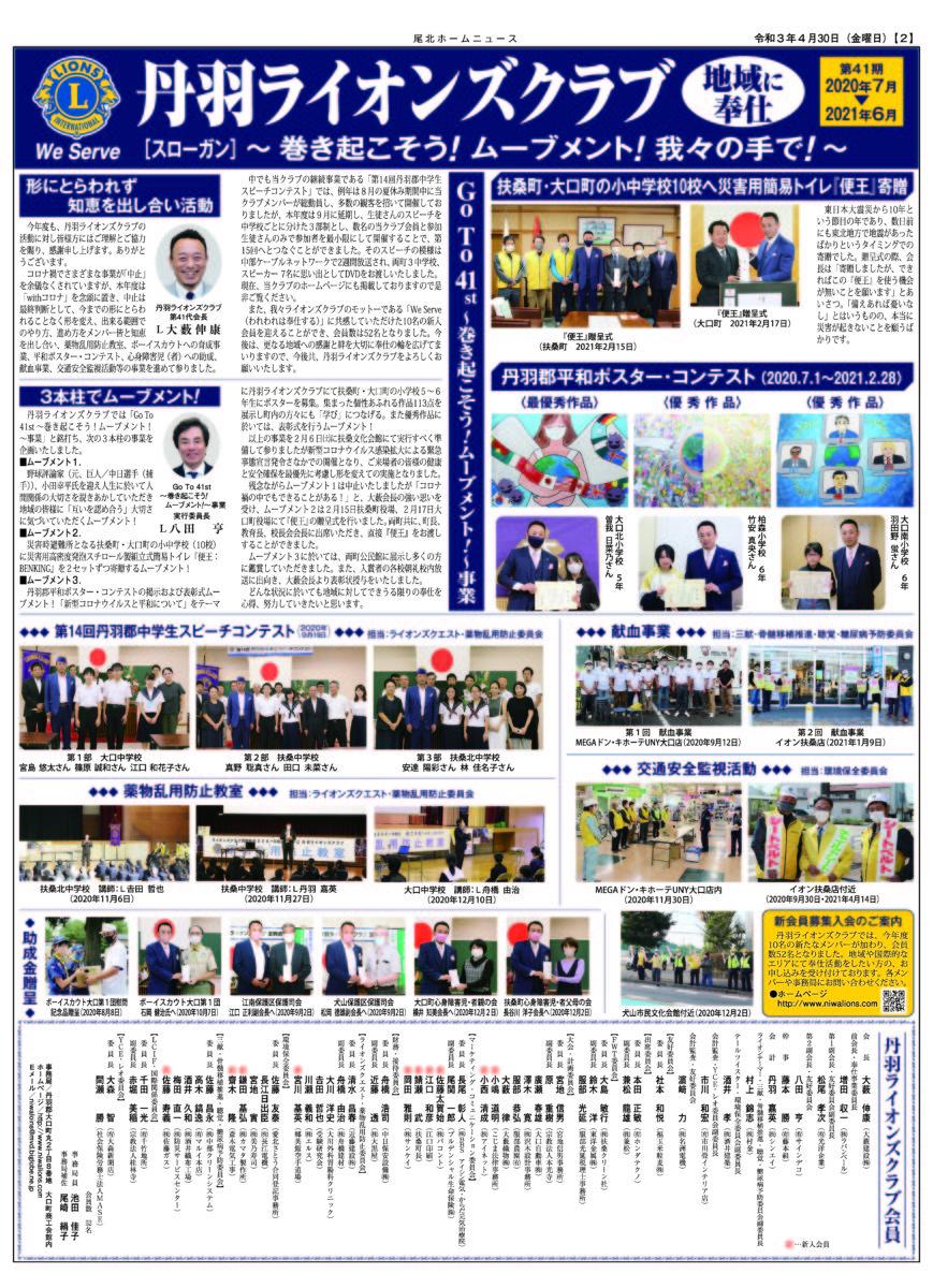 GoTo41st~巻き起こそう!ムーブメント!~尾北ホームニュース(4月30日)掲載